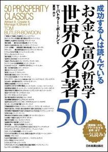 【送料無料】お金と富の哲学世界の名著50