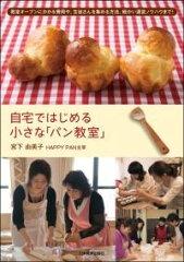 【送料無料】自宅ではじめる小さな「パン教室」