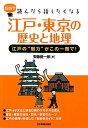 【送料無料】江戸・東京の歴史と地理