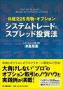 【送料無料】システムトレード&スプレッド投資法
