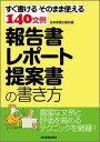 【送料無料】報告書・レポート・提案書の書き方