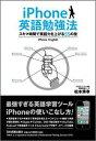 iPhone英語勉強法