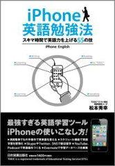 【送料無料】iPhone英語勉強法(スキマ時間で英語力を上げる55) [ 松本秀幸 ]