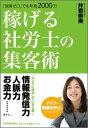 【送料無料】稼げる社労士の集客術