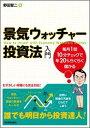 【送料無料】景気ウォッチャー投資法入門