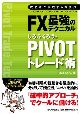 【送料無料】FX最強のテクニカルしろふくろうのPIVOTトレード術 [ しろふくろう ]