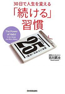 【送料無料】【春のビジネス_ポイント5倍】30日で人生を変える「続ける」習慣 [ 古川武士 ]