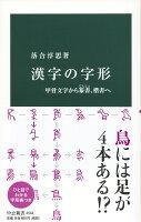漢字の字形