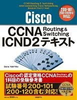 Cisco CCNA Routing & Switching ICND2テキスト