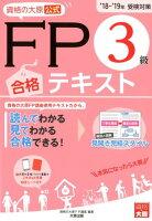 資格の大原公式FP3級合格テキスト(18-'19受検対策)