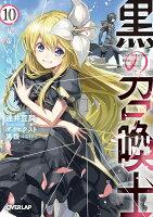黒の召喚士10 女帝の帰還 (オーバーラップ文庫)
