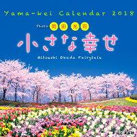 カレンダー2018 小さな幸せ 岡田光司