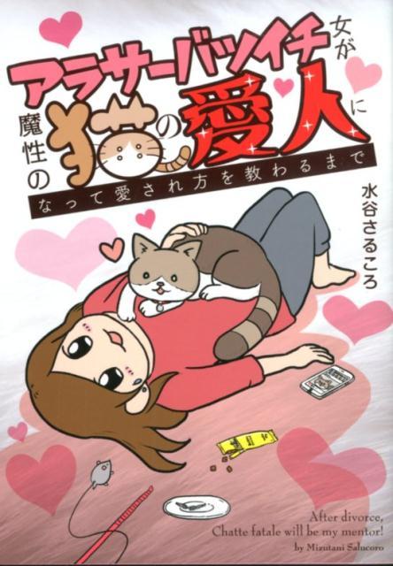 アラサーバツイチ女が魔性の猫の愛人になって愛され方を教わるまで