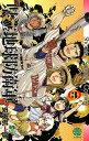 県立地球防衛軍完全復刻版(3) (少年サンデーコミックス) ...