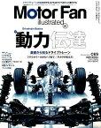 Motor Fan illustrated(Vol.137) 特集:動力伝達 基礎から知るドライブトレーン (モーターファン別冊)