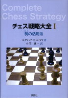 チェス戦略大全(1)
