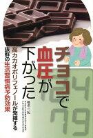 【バーゲン本】チョコで血圧が下がった