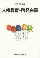 人権教育・啓発白書(平成27年版)