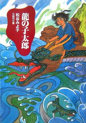 龍の子太郎(新装版)画像