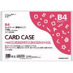 カードケース(環境対応)硬質B4