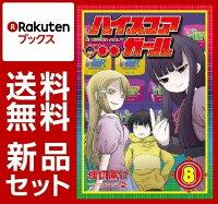 【特典付き】ハイスコアガール 1-8巻セット
