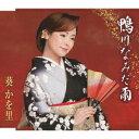 演歌歌手、葵かを里のカラオケ人気曲ランキング第3位 「恋してマンボ」を収録したCDのジャケット写真。
