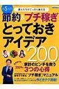 節約&プチ稼ぎとっておきアイデア200