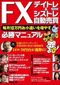 【送料無料】FXデイトレ&シストレ自動売買毎月10万円お小遣いを増やす必勝マニュアル