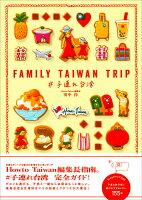 FAMILY TAIWAN TRIP #子連れ台湾