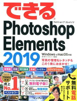 できるPhotoshop Elements(2019)