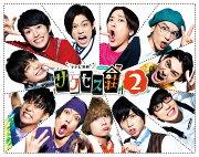 予約開始!『テレビ演劇 サクセス荘2 』Blu-ray&DVD BOX