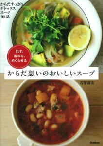 からだ想いのおいしいスープ [ 石澤清美 ]