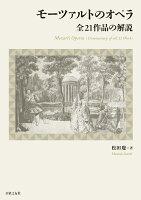 モーツァルトのオペラ 全21作品の解説