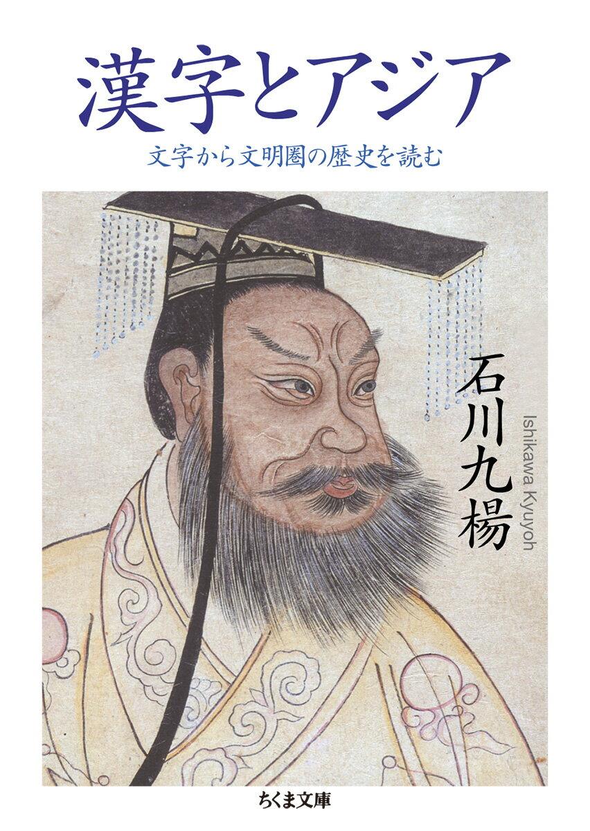 漢字とアジア 文字から文明圏の歴史を読む (ちくま文庫) [ 石川 九楊 ]