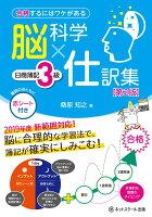合格するにはワケがある 脳科学×仕訳集 日商簿記3級【第2版】