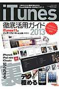 【送料無料】iTunes徹底活用ガイド(2013)