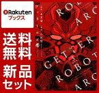 ゲッターロボアーク新装版 1-3巻セット