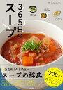 365日のスープ 365人の「とっておきレシピ」をあつめました(1) [ macaroni ]