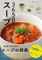 365日のスープ 365人の「とっておきレシピ」をあつめました(1)