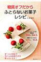 【送料無料】【春の気分で始めよう!ポイント5倍】糖質オフだからふとらないお菓子レシピ [ 石...