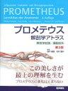 プロメテウス解剖学アトラス 解剖学総論/運動器系 第3版 [...