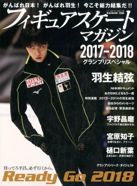 スポーツ, ウインタースポーツ 2017-2018 Ready Go 2018 BBMOOK