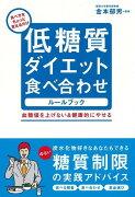 4/18放送「日曜日の初耳学」でも話題の低糖質ダイエット!