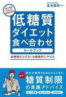 【バーゲン本】低糖質ダイエット食べ合わせルールブック