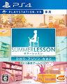 サマーレッスン:ひかり・アリソン・ちさと 3 in 1 基本ゲームパックの画像