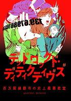 READING MUSEUM「デッドロックド・ディティクティヴズ〜百万探偵都市の史上最悪密室〜」【Blu-ray】