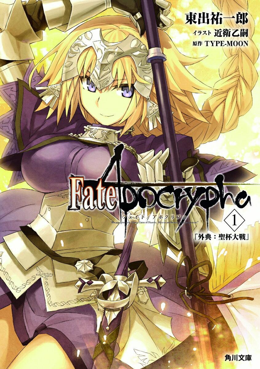Fate/Apocrypha Vol.1 「外典:聖杯大戦」画像