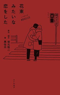花束みたいな恋をした  著:坂元裕二
