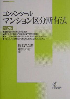 コンメンタ-ルマンション区分所有法第2版