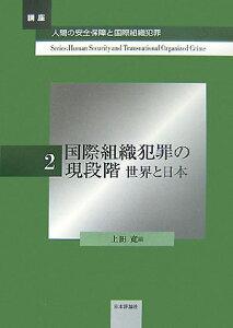 【送料無料】講座・人間の安全保障と国際組織犯罪(第2巻)